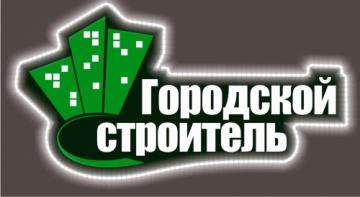 Фирма  Городской Строитель