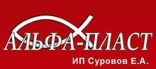 Фирма Альфа-Пласт