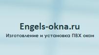 Фирма Engels-okna