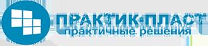 Фирма Практик-пласт